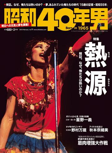s40otoko_011_magazine_img.jpg