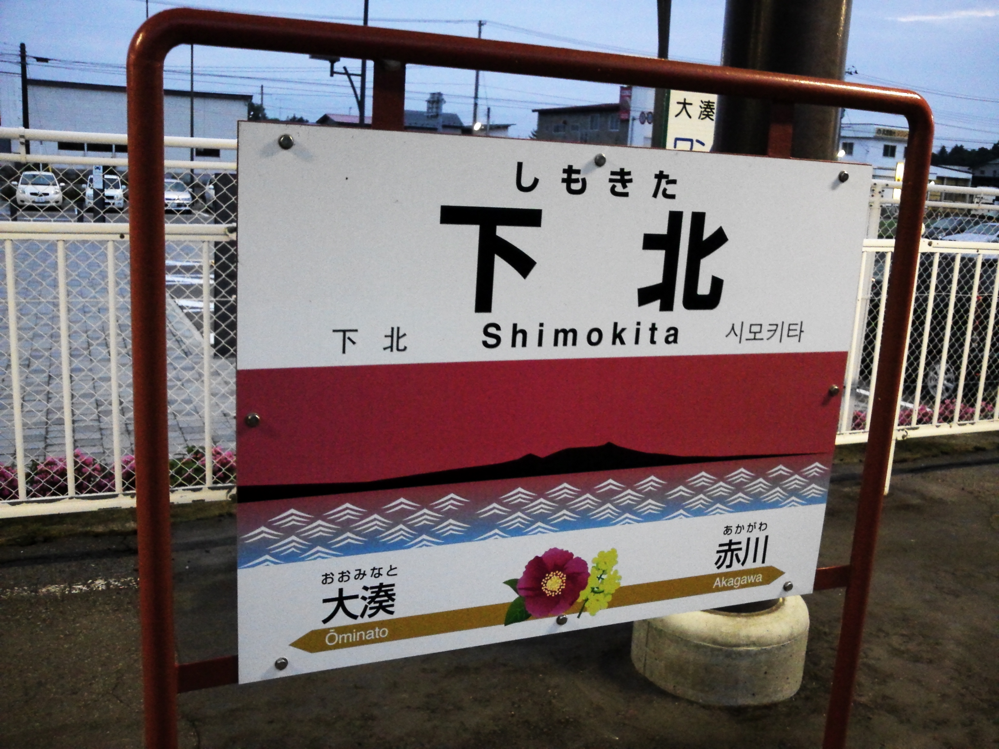 下北駅.JPG